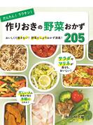 【期間限定価格】かんたん!ラクチン! 作りおきの野菜おかず 205