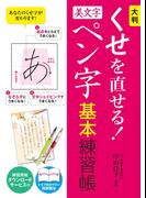【期間限定価格】大判 くせを直せる!美文字ペン字 基本練習帳