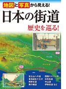 【期間限定価格】地図と写真から見える! 日本の街道 歴史を巡る!