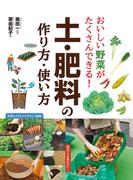 【期間限定価格】おいしい野菜がたくさんできる! 土・肥料の作り方・使い方