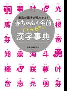 【期間限定価格】赤ちゃんの名前 ハッピー漢字事典
