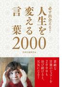 【期間限定価格】必ず出会える!人生を変える言葉2000