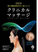【期間限定価格】DVD 筋の機能解剖学に基づいたクリニカルマッサージ<DVDなしバージョン>