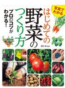 【期間限定価格】写真でわかる はじめての野菜のつくり方 プロのコツがわかる!