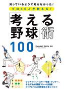 【期間限定価格】プロ40人が教える!「考える野球」術100