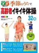 DVD&CD2枚付き 季節のうたで高齢者イキイキ体操32曲 オールカラー<DVD&CD無しバージョン>