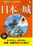 【期間限定価格】オールカラーでわかりやすい! 日本の城