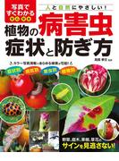 【期間限定価格】写真ですぐわかる 安心・安全 植物の病害虫 症状と防ぎ方