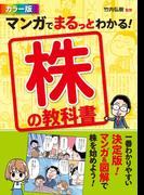 【期間限定価格】カラー版 マンガでまるっとわかる!  株の教科書