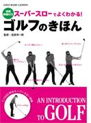 【期間限定価格】スーパースローでよくわかる! ゴルフのきほん<DVD無しバージョン>