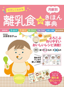 【期間限定価格】やさしくわかる 月齢別 離乳食のきほん事典