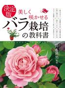 【期間限定価格】決定版 美しく咲かせる バラ栽培の教科書