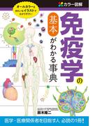 【期間限定価格】カラー図解 免疫学の基本がわかる事典
