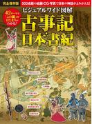 【期間限定価格】ビジュアルワイド 図解 古事記・日本書紀