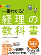 【期間限定価格】オールカラー 一番わかる! 経理の教科書
