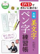 【期間限定価格】DVDできれいに書ける! 大判 美文字ペン字練習帳[DVD無しバージョン]