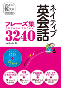 【期間限定価格】ネイティブ英会話フレーズ集3240 スーパーCD4枚付き[CD無しバージョン]
