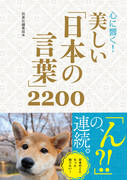 【期間限定価格】心に響く! 美しい「日本の言葉」2200