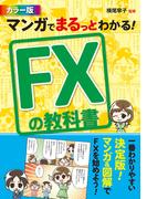 【期間限定価格】マンガでまるっとわかる! FXの教科書 カラー版