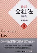 最新会社法講義 第3版