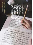 書き込み式般若心経写経帳 1日1行で心が整う、字が上手になる (COSMIC MOOK)(COSMIC MOOK)