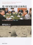 米ソ核軍縮交渉と日本外交 INF問題と西側の結束1981−1987