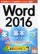 (無料電話サポート付) できるポケット Word 2016 基本マスターブック