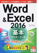 (無料電話サポート付) できるポケット Word & Excel 2016 基本マスターブック