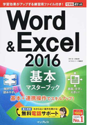 (無料電話サポート付) できるポケット Word & Excel 2016 基本マスターブック (できるポケット)(できるポケット)