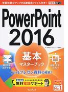 (無料電話サポート付) できるポケット PowerPoint 2016 基本マスターブック