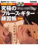 究極のブルース・ギター練習帳 完全版 (リットーミュージック・ムック ギター・マガジン)(リットーミュージック・ムック)