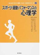 はじめて学ぶ健康・スポーツ科学シリーズ 12 スポーツ・運動・パフォーマンスの心理学
