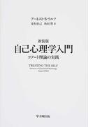 自己心理学入門 コフート理論の実践 新装版