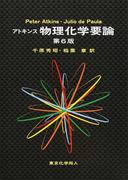 アトキンス物理化学要論 第6版