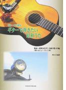 ギターで弾きたい昭和うた 奥山清ニュー・アレンジ版 ギター・ソロ曲集 戦前〜昭和20年代不滅の懐メロ編