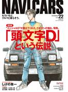 NAVI CARS Vol.22