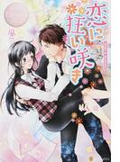 恋に狂い咲き (エタニティブックス Rosé) 5巻セット(エタニティブックス・ロゼ)