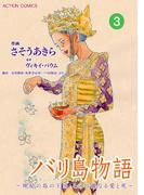 バリ島物語 ~神秘の島の王国、その壮麗なる愛と死~ : 3(アクションコミックス)