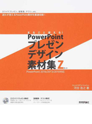 まるごと使える!PowerPointプレゼンデザイン素材集Z