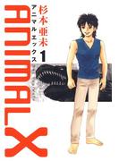 【1-5セット】ANIMALX