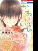 【全1-4セット】かわいいひと(花とゆめコミックス)