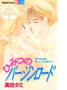 【全1-4セット】高田タミ恋愛読み切り集 オトナの引力