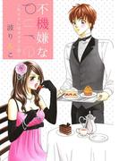 【全1-11セット】不機嫌なPure~年下カレはオオカミ男~(絶対恋愛Sweet)