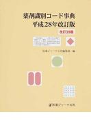 薬剤識別コード事典 平成28年改訂版