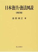 日本漁具・漁法図説 4訂版