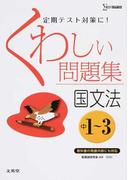 くわしい問題集国文法 中学1~3年 新装版 (シグマベスト)