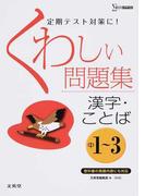 くわしい問題集漢字・ことば 中学1〜3年 新装版 (シグマベスト)