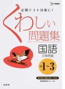くわしい問題集国語文章問題 中学1~3年 新装版 (シグマベスト)