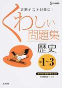 くわしい問題集歴史 中学1〜3年 新装版