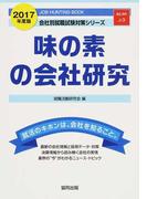 味の素の会社研究 JOB HUNTING BOOK 2017年度版 (会社別就職試験対策シリーズ 食品・飲料)